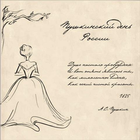 Пушкин поздравление с днем рождения женщине